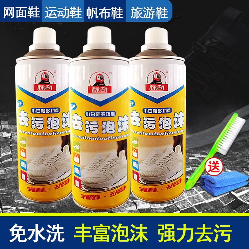 Mark sneaker cleaner, small white shoe brush, shoe cleaning shoes, artifact shoes, detergent, whitening agent, foam cleaner.