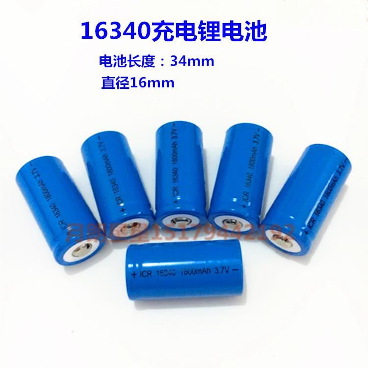 16340可充电红外线激光仪器锂电池