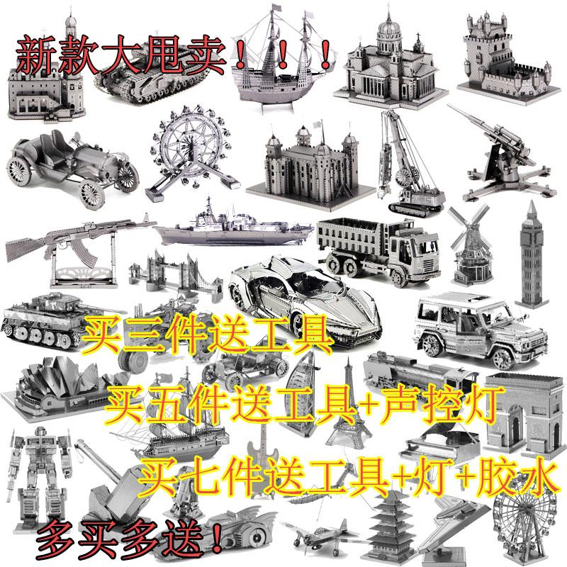 全金属3D立体金属拼图手工DIY拼装模型建筑交通星球大战新款