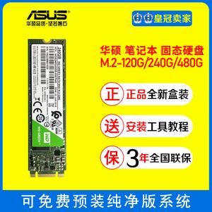 华硕FL8000 FX53VD zx50j FX-ProPlus固态硬盘120G 240G M.2 2280