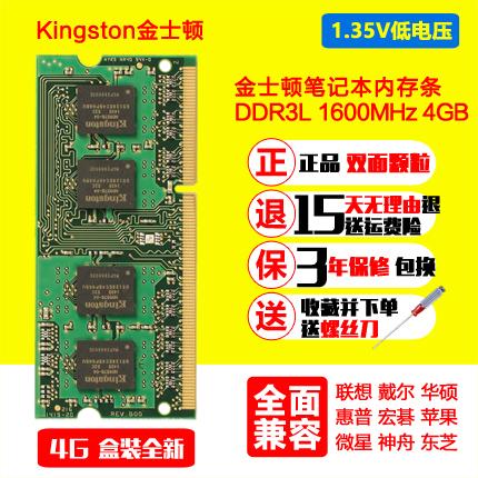 金士顿ddr3l 1600 4g笔记本内存条8g低电压 兼容1333MHz 正品行货