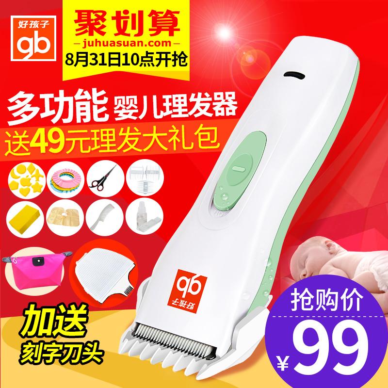 Хорошо дети ребенок парикмахерская супер - молчание водонепроницаемый ребенок ребенок парикмахерская зарядка брить глава электро толкать ножницы брить волосы