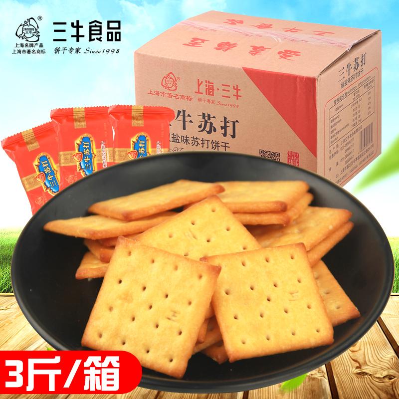上海三牛饼干苏打万年青特色鲜葱酥椒盐味咸味批发整箱代餐休闲