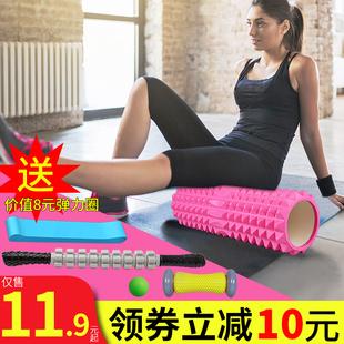泡沫轴瑜伽器材泡沫滚轴筒按摩瘦腿狼牙棒肌肉放松筋膜健身琅琊棒