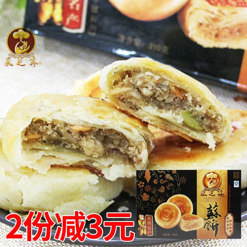 苏州特产采芝斋苏饼脆酥老式手工传统糕点苏式月饼6只盒装210g