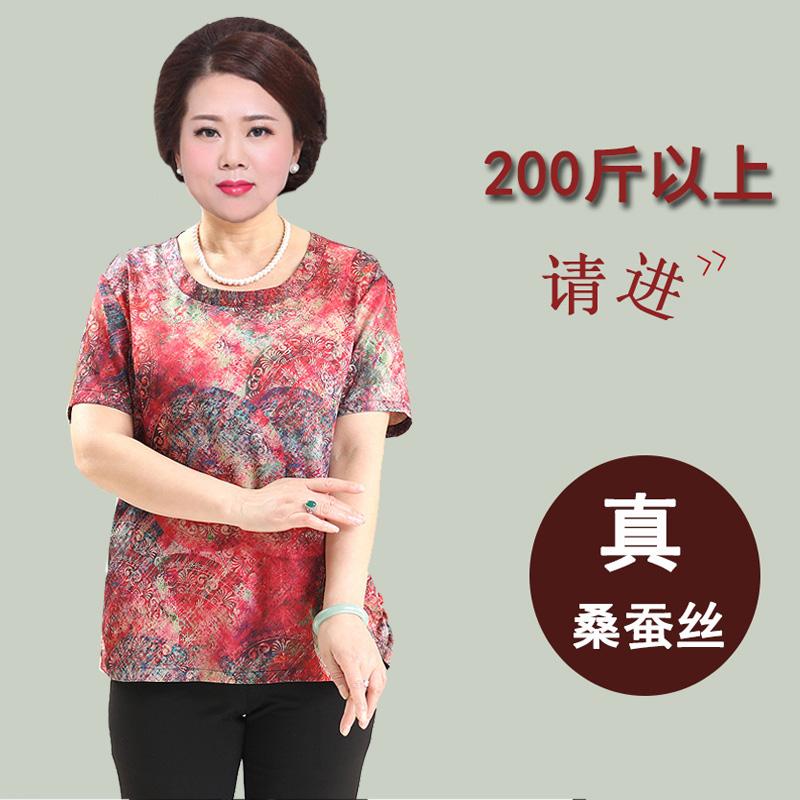 胖太太真丝大码女装加大加肥上衣200斤衬衫中老年妈妈夏装T恤短款