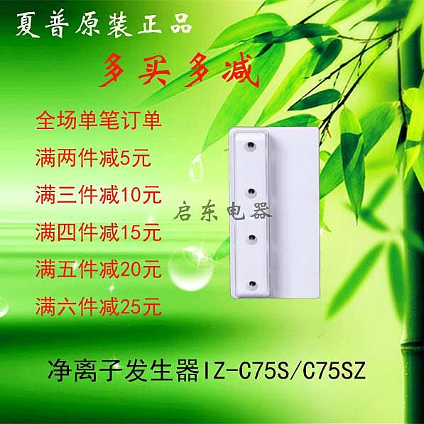 Качественная оригинальная продукция лето генерал очистка воздуха устройство чистый ион волосы сырье устройство IZ-C75S/IZ-C75SZ