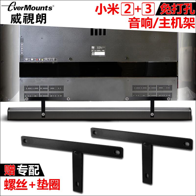 免打孔~小米電視2 3音響掛架 小米3音箱支架48 49 55寸液晶壁掛