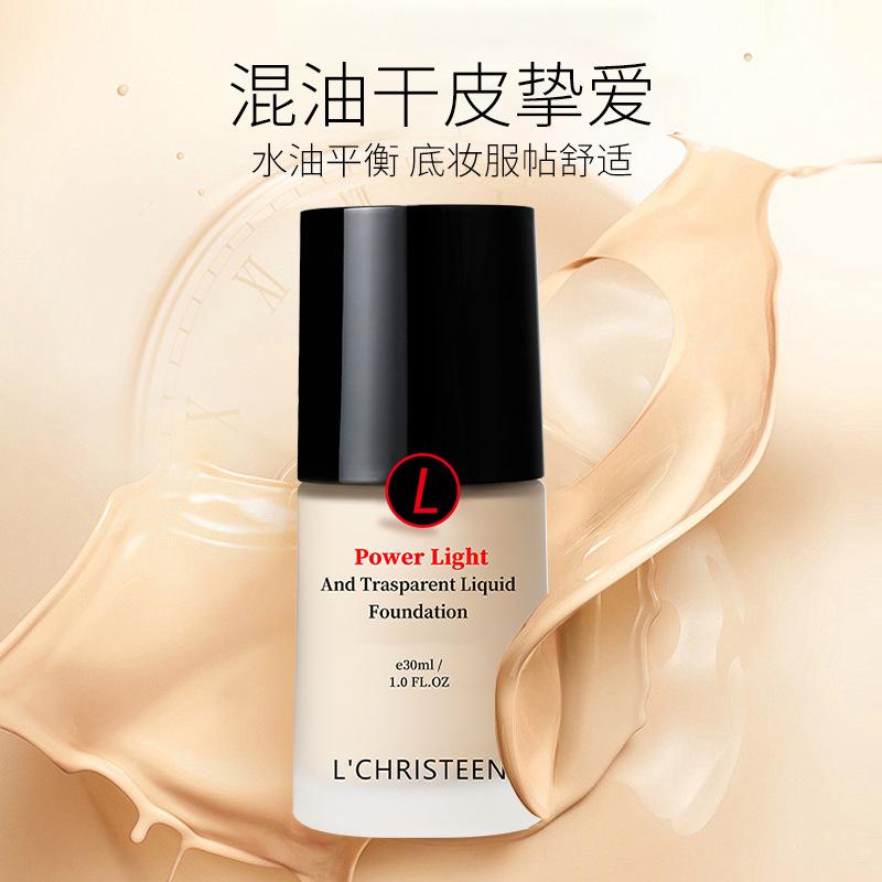 姬斯汀权力养肤粉底液油皮遮瑕混干油皮保湿持妆不易脱妆控油bb霜