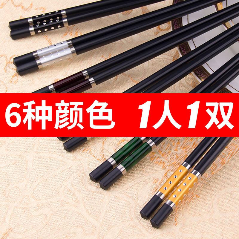 限7000张券优圣美帝筷子家用一人一双日式创意分色合金筷子家庭分用筷子套装