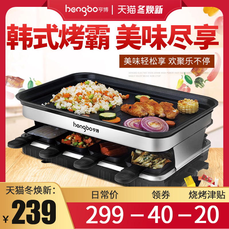 亨博电烤炉家用烧烤炉不粘烤肉盘电烤盘烤肉锅无烟烤肉机铁板烧盘,可领取40元天猫优惠券