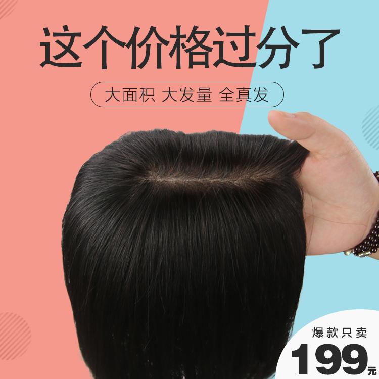 真发3D空气刘海假发片隐形无痕轻薄迷你齐刘海女头顶补发假刘海片