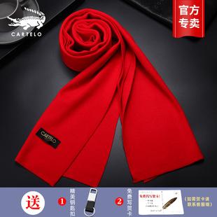卡帝乐鳄鱼男士羊毛围巾秋冬季本命年红色长款加厚年会围脖韩版潮