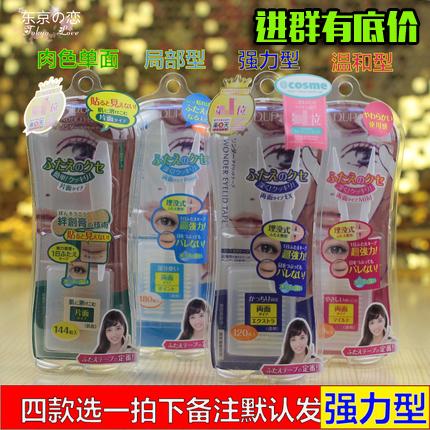 日本正品DUP双面隐形双眼皮贴美目贴防水双眼皮双面贴 行货授权