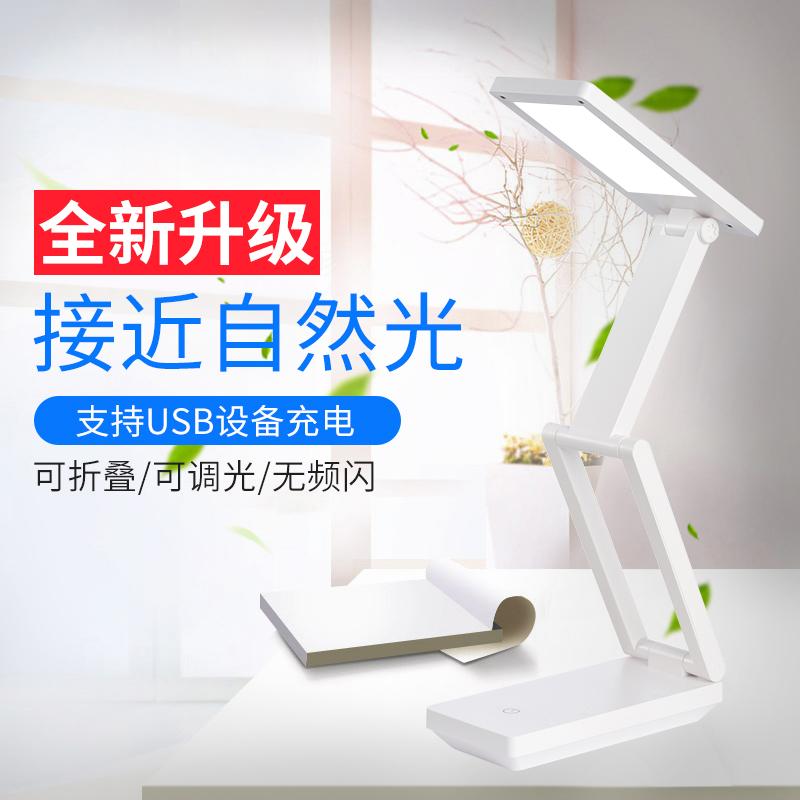 康铭折叠便携式台灯USB充插两用护眼可调光无频闪学生阅读作业灯