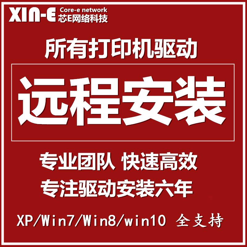 [远程爱普生EPSON LQ-630K615K/670K+T/790K735K+II打印机驱动] установка