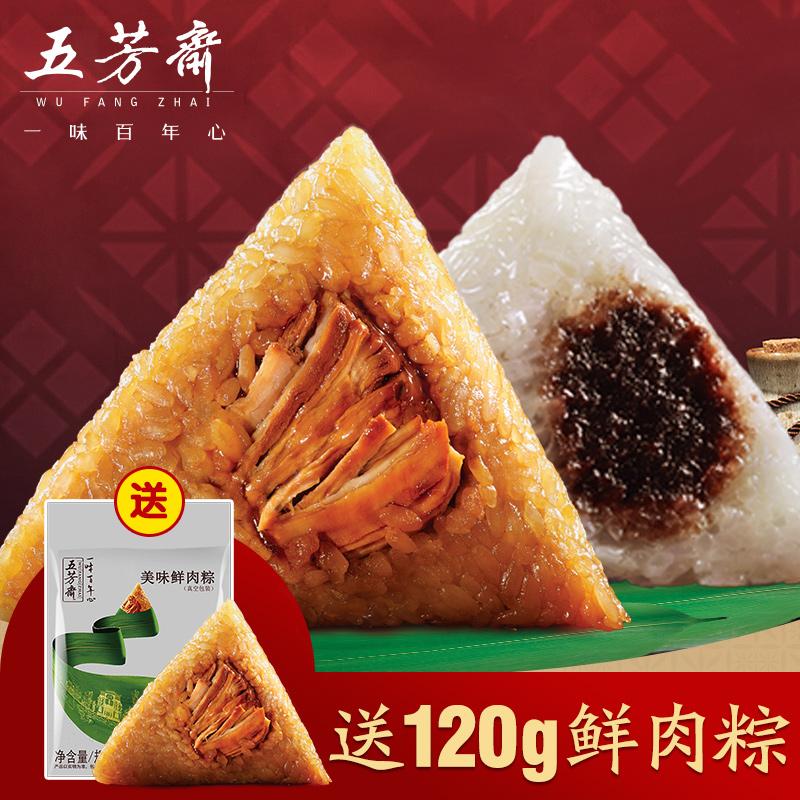 五芳斋粽子鲜肉粽豆沙棕子新鲜散装组合方便早餐批发团购嘉兴特产