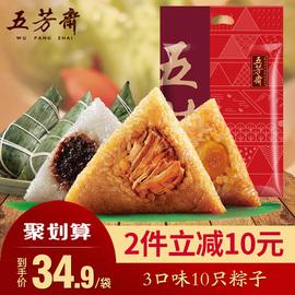 五芳斋粽子蛋黄肉粽豆沙粽大肉棕子浙江特产新鲜散装嘉兴粽子肉粽图片