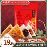 五芳斋旗舰店 4只肉粽+4只豆沙甜粽(共1120克) 满减+券后19.9元包邮