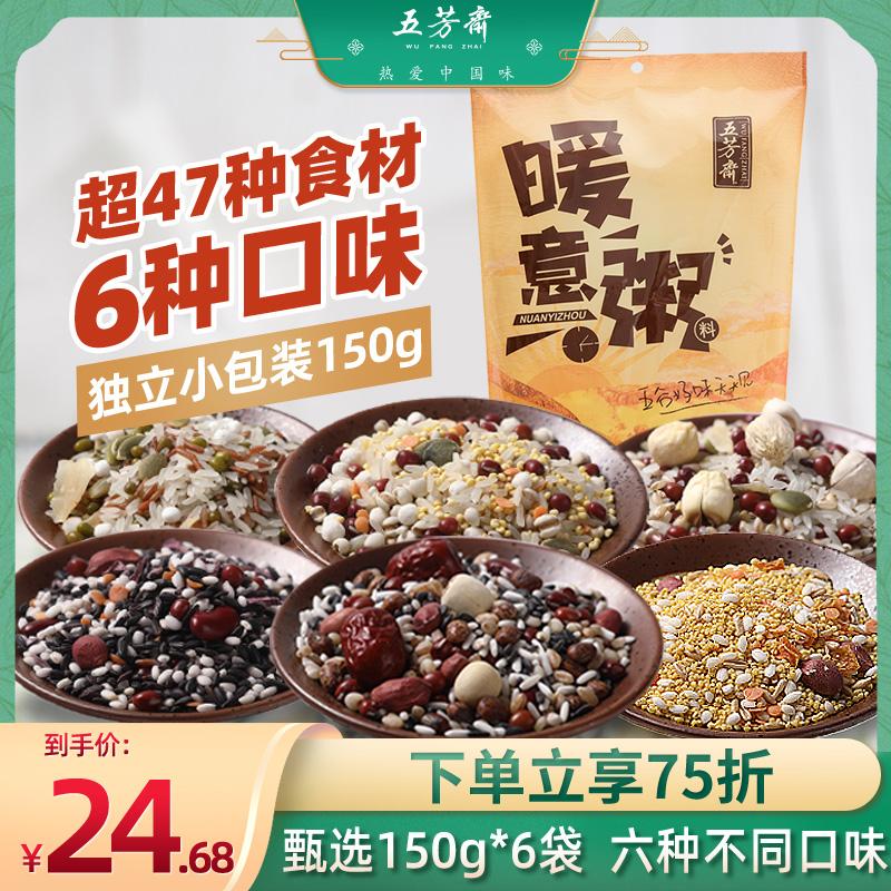 五芳斋五谷杂粮组合粗粮粥小包装杂粮饭早餐养生粥八宝粥米原材料