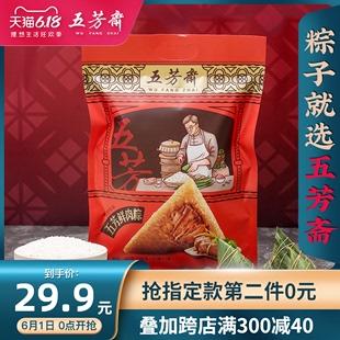 嘉兴特产肉粽子 五芳斋粽子鲜肉粽 6共600g 新品 真空团购100克