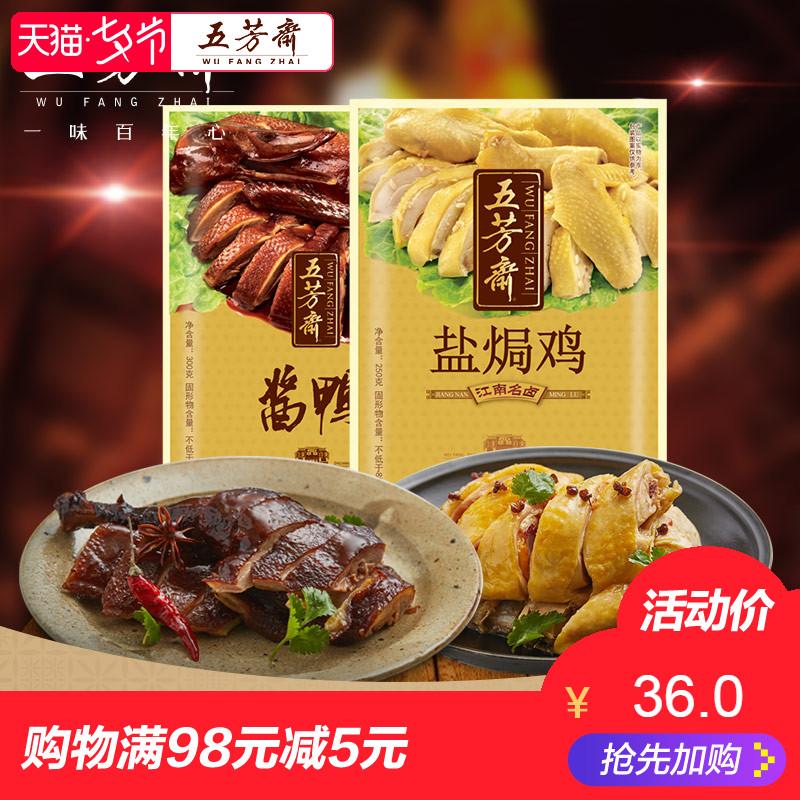 嘉兴五芳斋卤味私房菜熟食 300克酱鸭+250克盐�h鸡餐桌卤菜即食