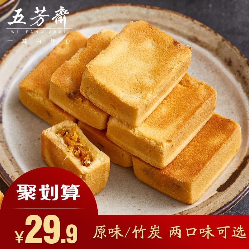 五芳斋凤梨酥 凤凰酥鲜凤黄酥下午茶美食休闲零食台湾糕点心小吃