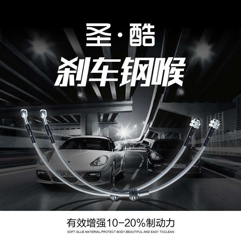 圣酷奔驰SLK CLK GLK  CLS E/G/M/R级改装刹车鲍鱼钢喉油管