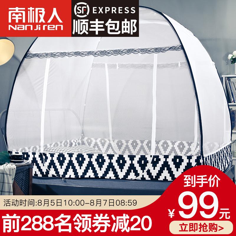 南极人免安装蒙古包蚊帐1.8m床双人家用1.5新款学生宿舍1.2米纹帐