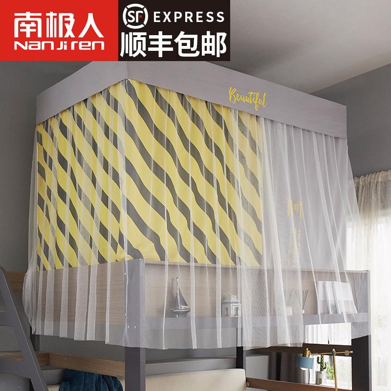 南极人寝室床帘子下铺女蚊帐一体式支架遮光上铺学生宿舍床幔家用