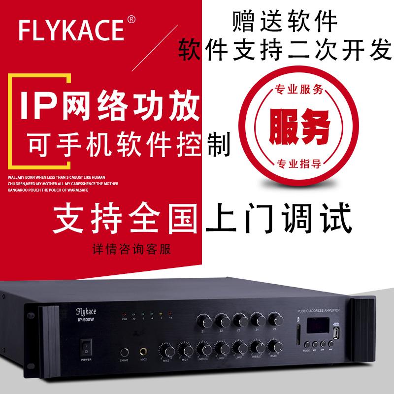 flykace IP网络定压功放校园广播系统数字广播功放机大功率功放,可领取10元天猫优惠券
