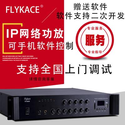 flykace IP网络定压功放大功率学校园广播系统远程数字广播功放机 可定制4G网络广播系统功放 手机控制功放