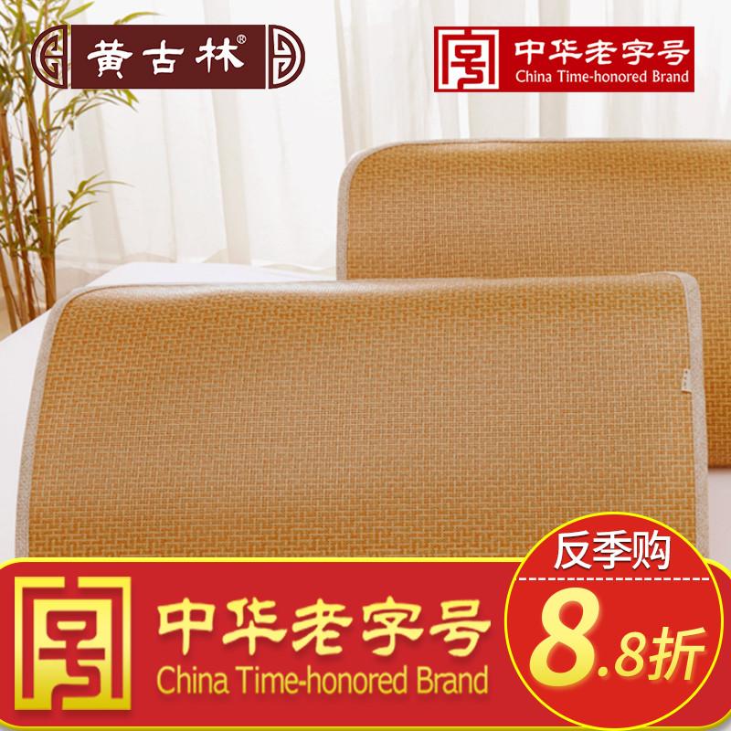 黄古林原藤枕席枕单个成人夏季天然枕片透气防滑凉席枕头套