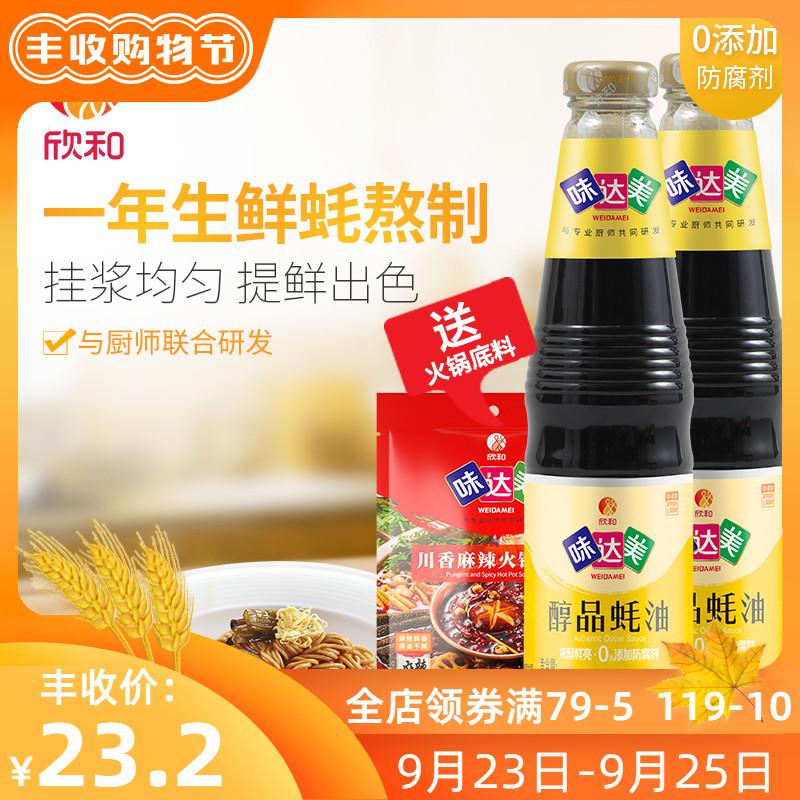 【新品】味达美醇品蚝油510g*2 瓶提鲜 耗油调料炒菜点蘸凉拌调味