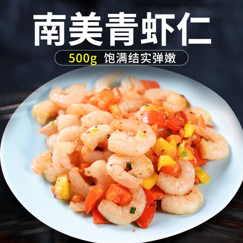 南美青虾仁500g中号冻虾仁新鲜海鲜水产类去壳冻南美白对虾仁