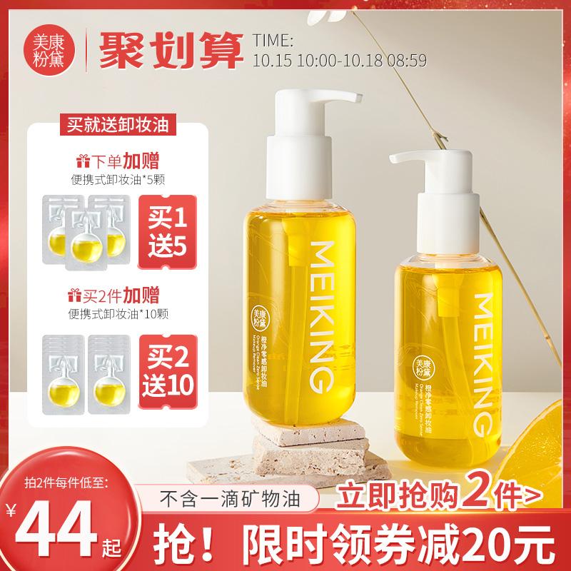 美康粉黛大橙子植物卸妆油眼唇脸部温和深层清洁敏感肌卸妆膏水乳