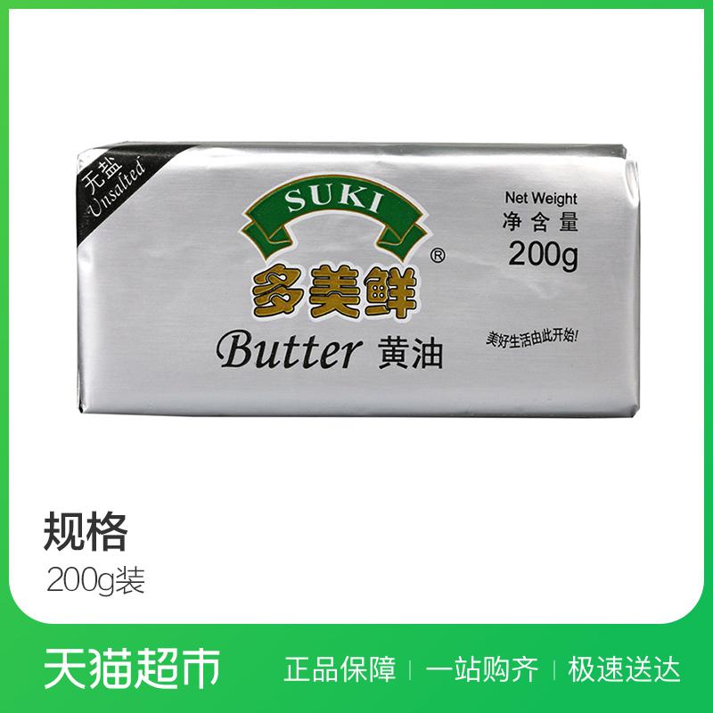 多美鲜黄油(无盐)200g 黄油 无盐黄油 淡黄油 欧洲进口黄油