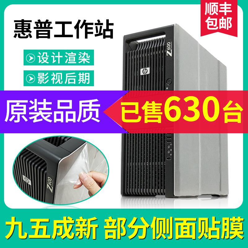 HP/惠普Z600二手图形工作站 双路12核24线程视频非编渲染设计主机
