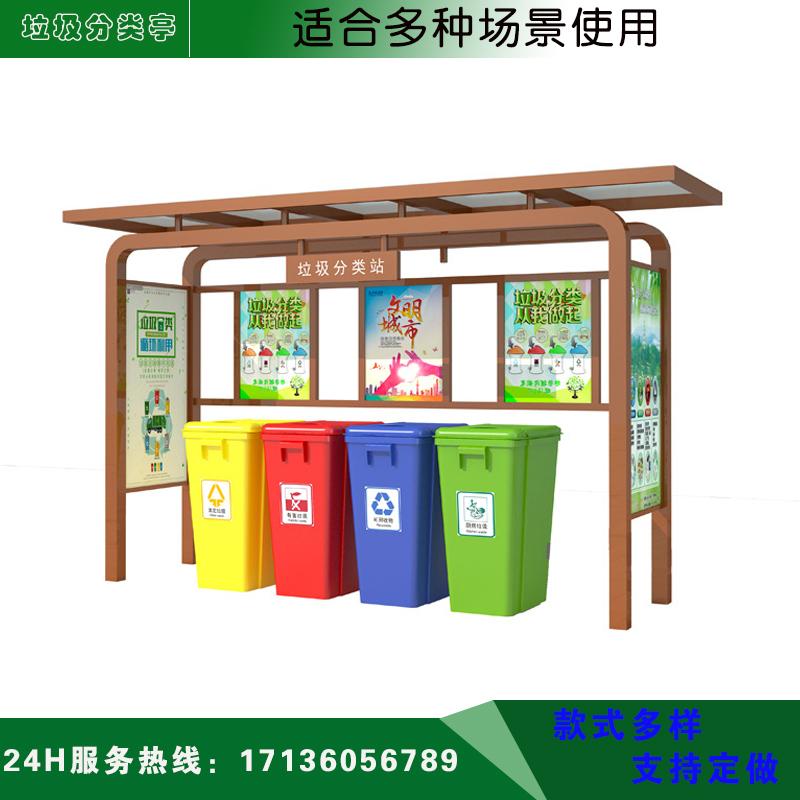 户外新款亭环保宣传栏广告牌垃圾回收站四分类亭子定做收集箱定制