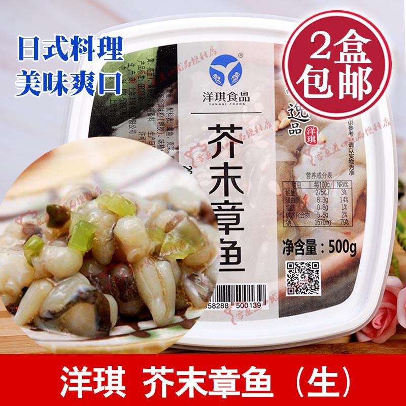 洋琪芥末章鱼 寿司料理 调味食品 海鲜冷冻解冻即食 500G 日料