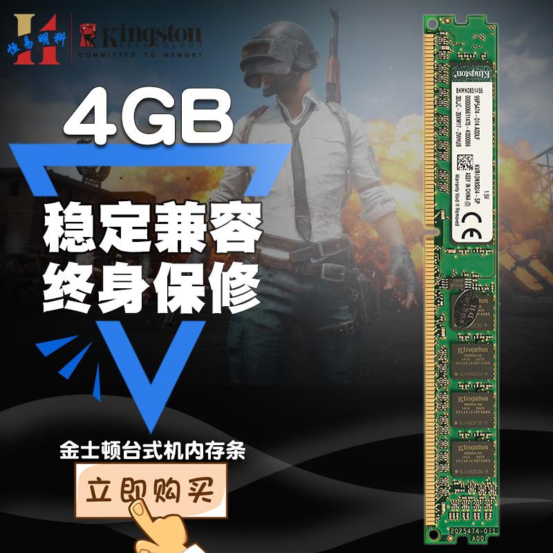 金士顿 DDR3 1333 4G内存电脑台式机4GB内存条兼容ddr3 1333 4gb