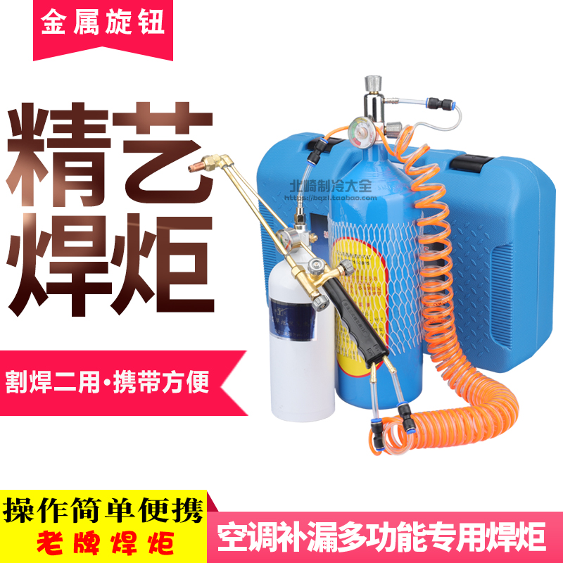 焊炬 2升焊炬 原装精艺2L焊炬 便携式双管焊炬 空调焊枪 铜管焊炬