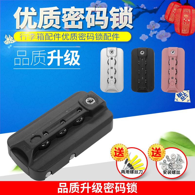 铝框拉杆箱行李箱锁配件密码锁 BQS007密码锁 箱包锁配件BQ扣锁