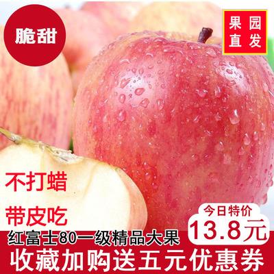 红富士苹果新鲜水果山西应季甜脆丑果冰糖心带箱10斤精品一级大果