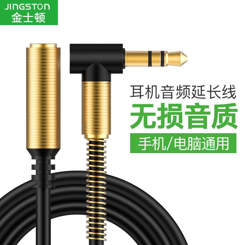 金士顿 耳机延长线弯头耳机加长连接线1米2米3米台式机电脑手机3.5mm公对母耳机接长线连接音频延长线转接线