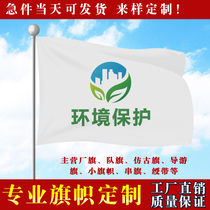 Banner Custom-made antique flag customized factory flag Flags flag Guide flag Red Flag team flag advertising Flag Customization System
