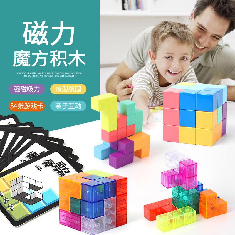 儿童磁性积木索玛立方体方块魔方七巧板拼插拼装玩具益智智力动脑