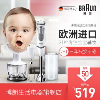 Braun/博朗MQ5025多功能小型料理机婴儿辅食料理棒手持研磨辅食机