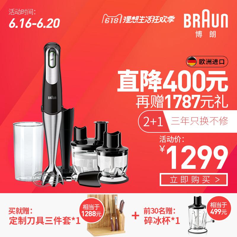 Braun博朗 MQ787 搅拌机怎么样,评测