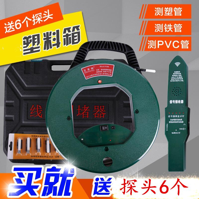 艾来特测堵器电工管道探测器管道排堵器穿铁管穿线器堵塞测堵仪